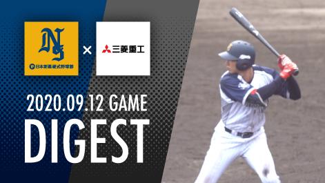 2020.09.12 GAME 都市対抗野球近畿予選 第3試合