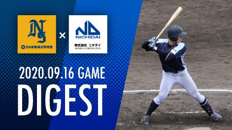 2020.09.16 GAME GAME 都市対抗野球近畿予選 第4試合