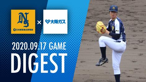 2020.09.17 GAME 都市対抗野球近畿予選 第3代表決定戦